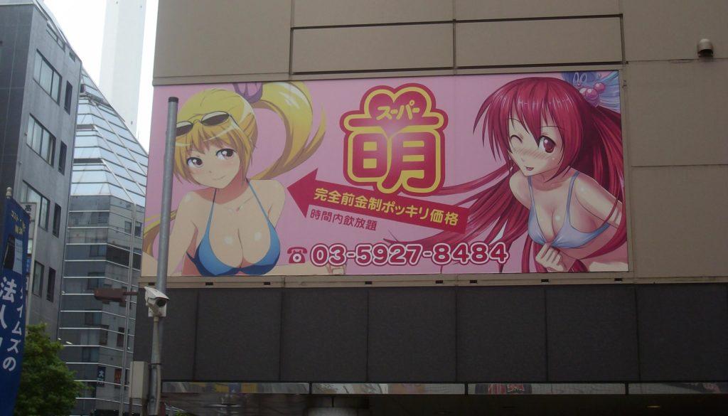 Sign near Ikebukuro Station