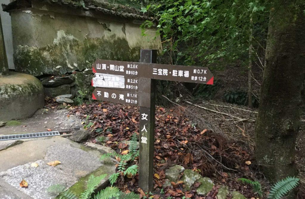 Signpost to Kami Daigo