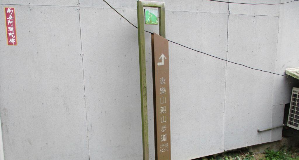 Start of the Kangleshan trail