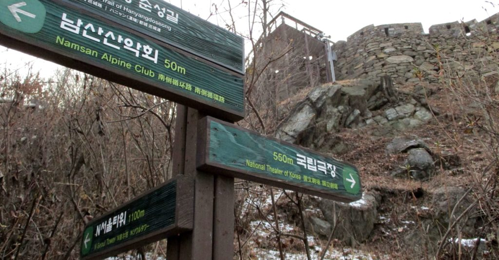Hiking up Namsan from the Seoul Grand Hyatt