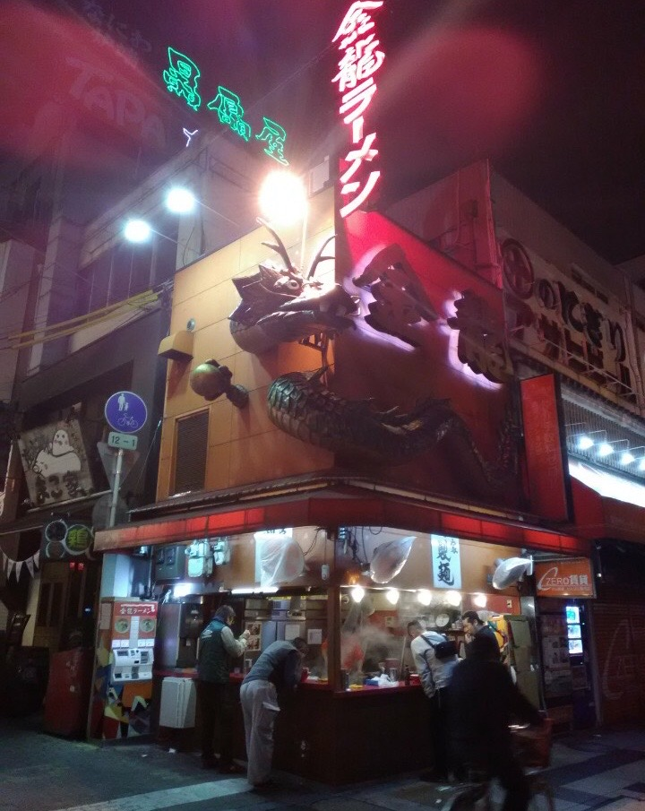 Kinryu Ramen, Dotonbori, Namba, Osaka