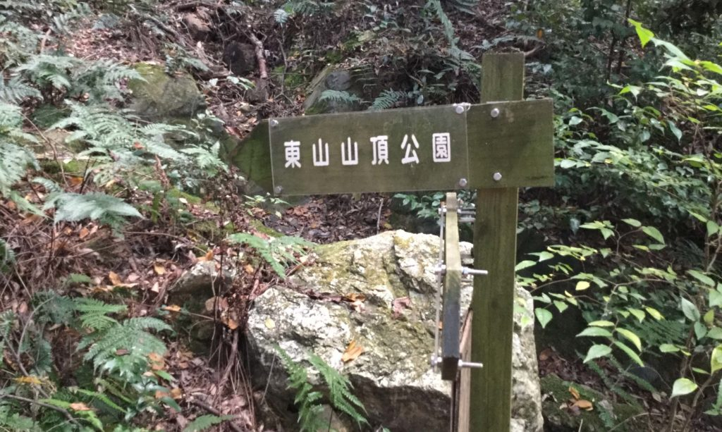 Signpost for Higashiyama summit