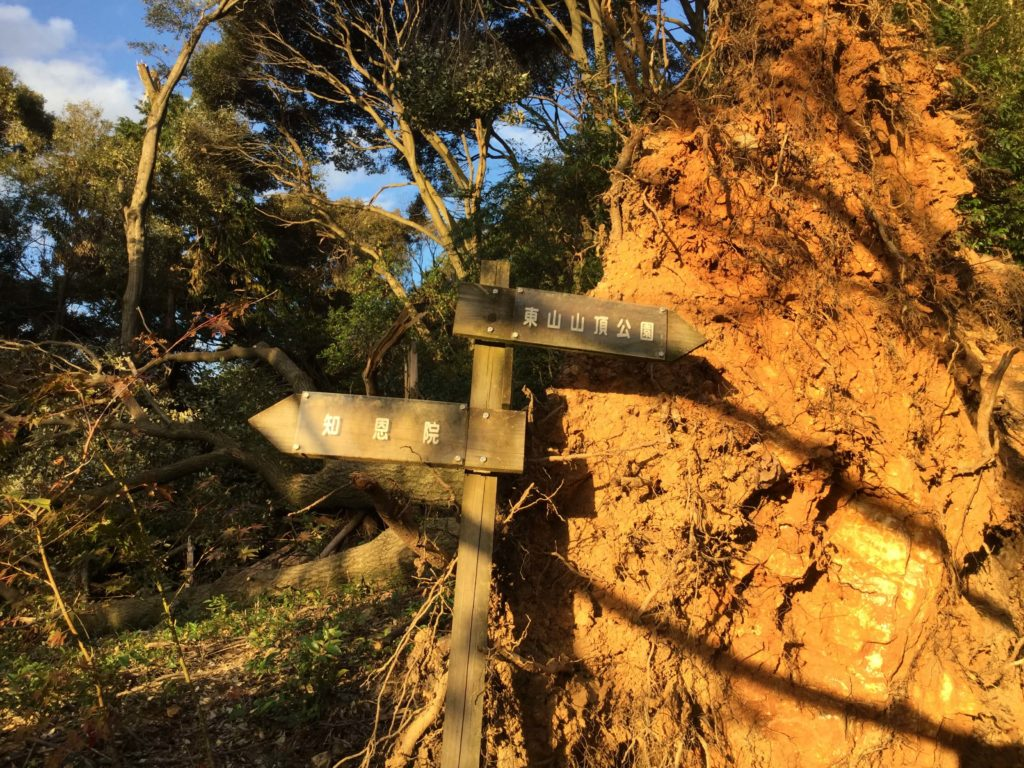 Signpost on the Shogunzuka trail