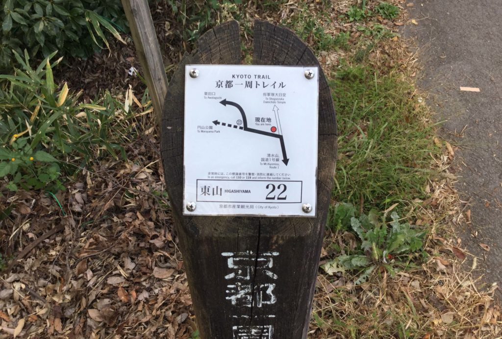 Kyoto Isshu Trail board on the Shogunzuka trail