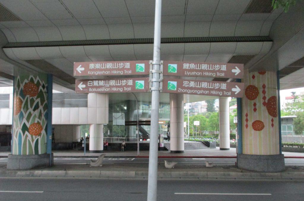 Dahu Park Station