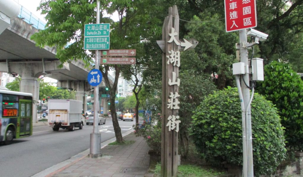 Hiking trail signs outside Dahu Park Station