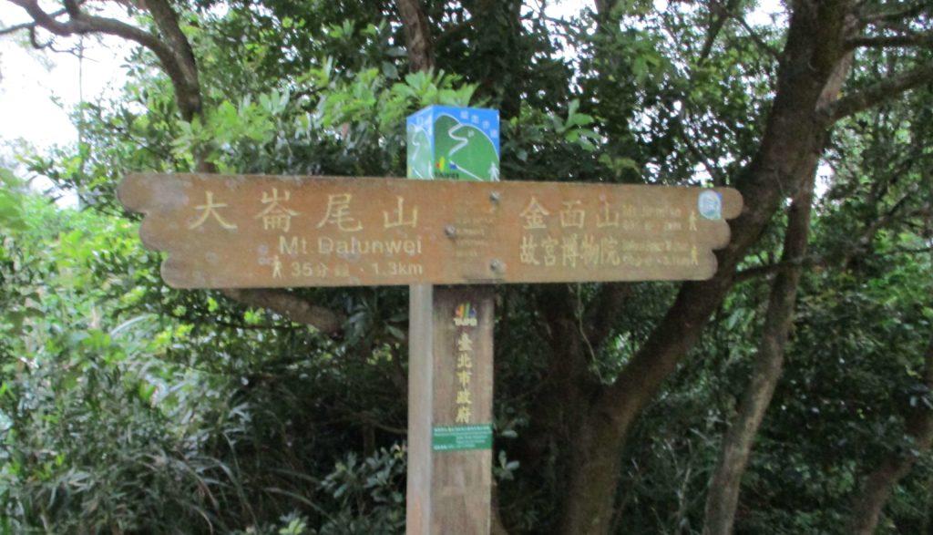 Neihu hiking trail signpost