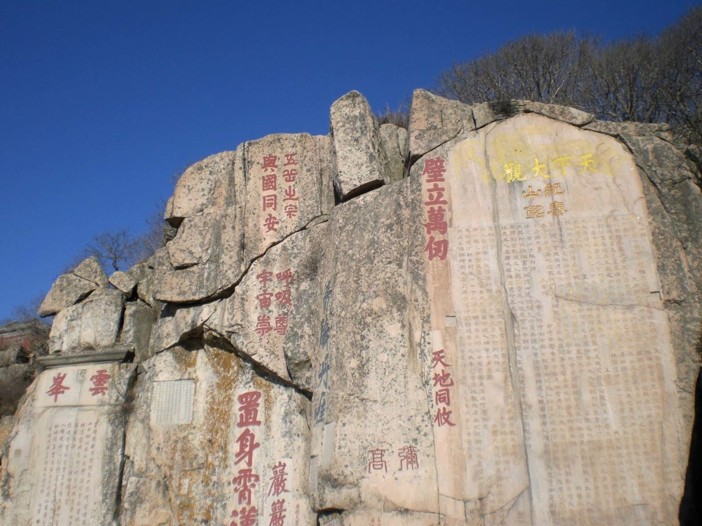 Stone calligraphy at Taishan