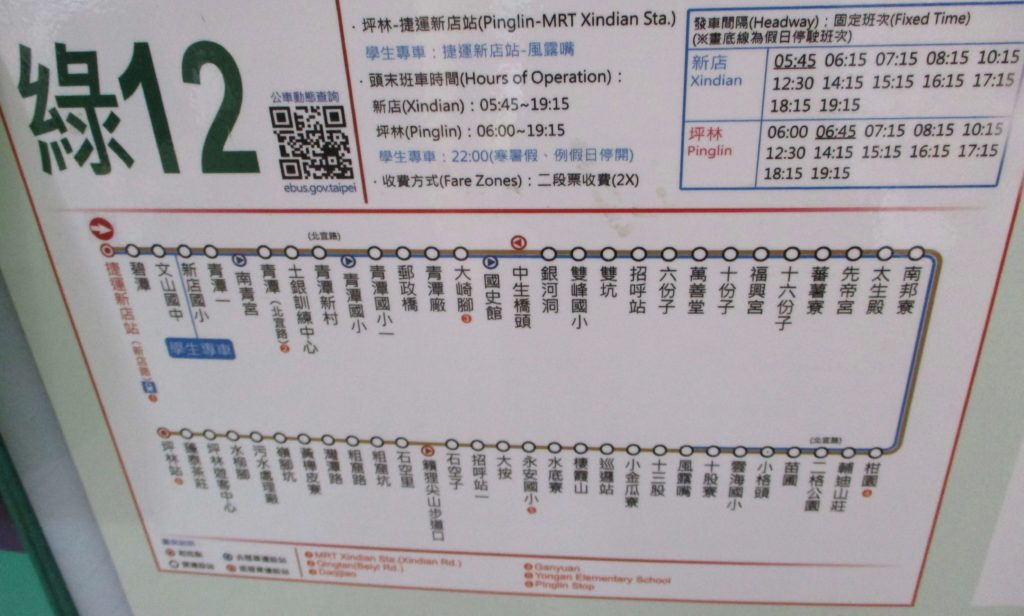 Bus timetable for Yinhe Cave Temple from Xindian