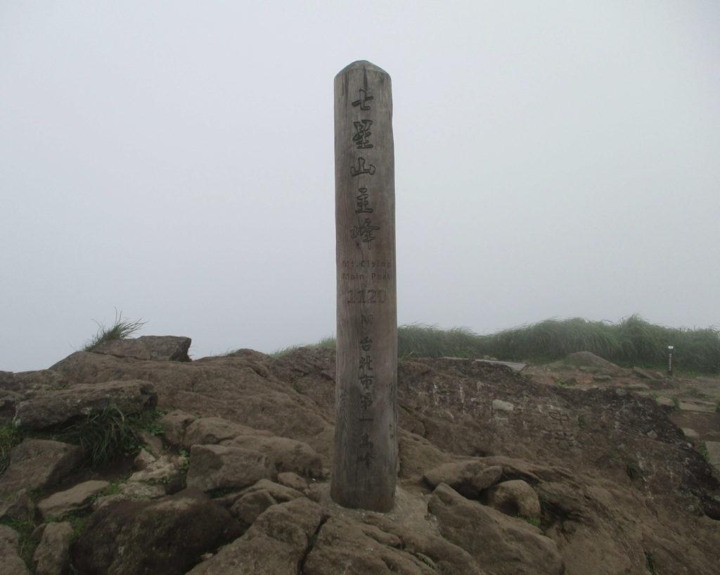 Summit of Qixingshan in Yangmingshan park