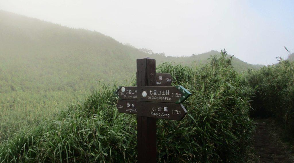 Trail sign in Yangmingshan park