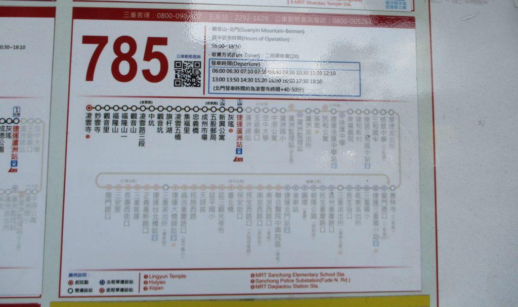 Bus schedule at Luzhou Station